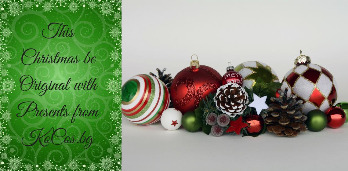 Тази Коледа бъдете оригинални с подаръци от KoCos.bg